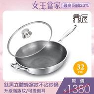 【鼎匠-第2代】32cm蜂巢氣懸浮炒鍋(304不鏽鋼-油脂分離鍋/不沾鍋)
