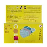 南六 醫療級成人口罩(彩色款-蜜桃紅)【富康活力藥局】