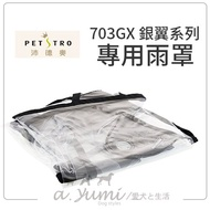 《沛德奧Petstro》寵物推車專用防雨罩-703GX 銀翼系列專用