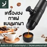 เครื่องทำกาแฟ เครื่องชงกาแฟ เครื่องบดกาแฟ เครื่องชงกาแฟแบบพกพา ความจุ70มล. แรงดัน8บาร์ พกพาได้ ใช้งานง่าย JYShopz