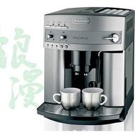 義大利DeLonghi 皇爵型全自動咖啡機 ESAM3300