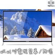 【電視螢幕】4K 46吋電視螢幕/防爆 4K液晶電視42 40 50 60 65 75平板網絡智能wifi22【I生活】