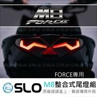 SLO【FORCE M8 尾燈】 序列式尾燈 方向燈 LED尾燈 煞車燈導光 整合式 尾燈組 FORCE 尾燈 尾燈組