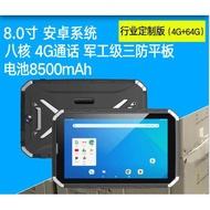 Pipo/品鉑Q802 4G全網通 8吋安卓工業平板電腦4G+64G定位NFC防摔三防平板電腦#14068