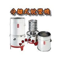 分離式脫漿機/10斤脫漿機/可拆式脫漿機/脫粿機/脫菜機/脫水機/大金餐飲設備