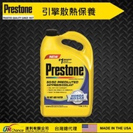 Prestone AF6300 日韓系車配方長效冷卻防凍液 50%