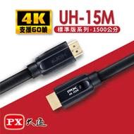 PX大通 UH-15M 4K60Hz超高畫質 超高速HDMI 2.0影音傳輸認證線 15米(支援乙太網路連接)