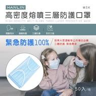 HANLIN-MSK 高密度熔噴三層防護口罩(此商品非醫療級口罩)