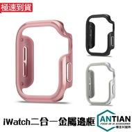 APPLE Watch 5 4 3 2 鋁合金 錶框 38/42/40/44mm 錶殼 金屬TPU複合半包保護殼 保護套
