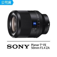 【SONY 索尼】SEL50F14Z 卡爾蔡司 Planar T* FE 50mm F1.4 ZA 全片幅 E接環 標準定焦鏡頭(公司貨)