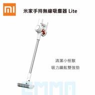【公司貨】Xiaomi 小米 米家手持無線吸塵器Lite 吸力續航雙強勁 清潔小怪獸 120AW功率 壁掛式充電架