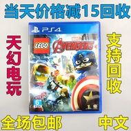 ☎♧PS4二手雙人游戲碟 樂高 復仇者聯盟 LEGO 港版中文 漫威超級英雄你玩膩了  換新款   現貨快速出貨