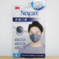 布口罩 3M舒適口罩 L ( 灰 )