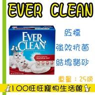 Ever Clean 藍鑽貓砂 紅標 強效抗菌 活性碳除臭配方 抗菌清香結塊貓砂 25磅 盒裝 11.3KG 25lb
