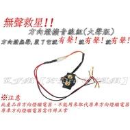【LFM】方向燈擴音線組 繼電器 MT09 MT07 R3 R15V3 CBR650R CB650R 忍者400 MSX