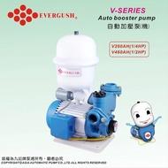 九如牌 V260AH (1/4HP) 加壓馬達 加壓機 自動加壓泵