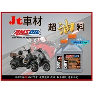 Jt車材 台南 ⭐ 安索 AMSOIL DIRT MONSTER 10W-50 賽道競技 可自取 / AMS 10W50