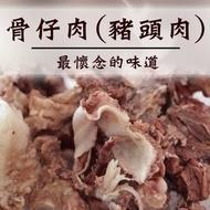 【陸霸王】☆骨仔肉/豬頭肉☆碎肉冬粉必備食材。歡迎市場小吃大量批售 5斤/包