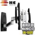 HE 26~42吋薄型電視雙節拉伸式壁掛架(H240AR)