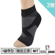 【LIGHT & DARK】MIT 專利X繃帶腳踝防護足套(3雙組)