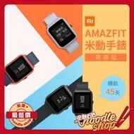 華米AMAZFIT 米動手錶青春版 小米手錶 華米手錶 運動手錶 運動手環 米家運動手錶