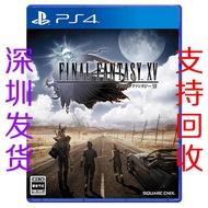 ✠二手PS4正版游戲 最終幻想15 FF15 中文現貨即發