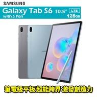 Samsung Galaxy Tab S6 6G/128G LTE 10.5吋 T865 平板電腦 0利率 免運費