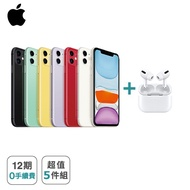 【Apple】iPhone 11 (128G)+ AirPods Pro ※贈5件組(保護貼、保護殼、充電線、行動電源、無線充電盤) ※加碼再贈 手機螢幕破裂保障 5000 元