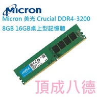 Micron 美光 Crucial DDR4-3200 8G 16GB桌上型記憶體