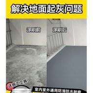 #熱銷#特惠#熱賣#便宜出清#水性環氧樹脂地坪漆室內家用水泥地面漆耐磨防水防滑地板漆
