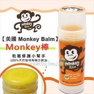 ✿蟲寶寶✿【美國 Monkey Balm】 Monkey棒 乾癢修護小幫手 舒緩濕疹 美國原裝進口