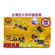 👍義香芝麻醬包ㄧ盒裝🎁送禮/伴手禮首選👍義香芝麻醬