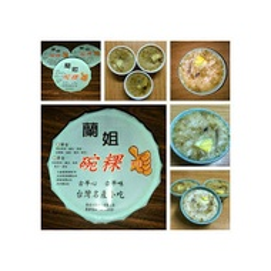 台南麻豆碗粿-16入