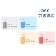 Blueair JOY S 前置濾網(四色可選)