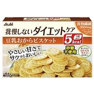 *笑喜樂*日本連線購物~我的慢生活之不使用砂糖的豆漿豆渣餅乾!低卡低熱量高纖維!共4袋