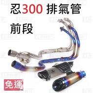 【免運】R15 GSX R150 小阿魯 FORCE SMAX MSX R3 排氣管 鍍鈦 類蠍 吉村 碳纖 OM 仿蠍