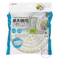 日本 SKATER 洗碗機小物專用籃 2入組【奇寶貝】自取 面交 超取
