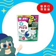 ARIEL - ARIEL - 3D超濃縮抗菌洗衣膠囊/洗衣球/洗衣珠32粒袋裝 (綠色)(室內晾衣型) (日本製造, 抗氧化, 99.9%抗菌, 長效抗臭抗噏味, 適合室內晾衣, 深層去漬)