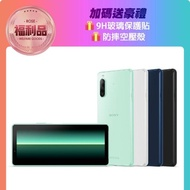 【SONY 索尼】XQ-AU52 4G/128G XPERIA 10 II 福利品手機(贈 玻璃保貼、防摔殼)