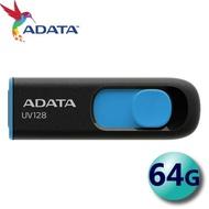 【ADATA 威剛】64GB DashDrive UV128 USB3.2 隨身碟(平輸)
