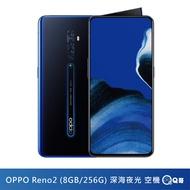 OPPO Reno2 (8GB/256G) 深海夜光 4800萬側旋升降四鏡頭手機 空機 全新機【OPR2】
