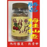 [現貨]勝昌梅桂仙楂65g(梅桂仙查)