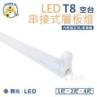 舞光 T8燈管專用支架燈空台/燈座【1尺、2尺、4尺】 串接式層板燈 鋁支架附連接線 LED支架燈具【588商城】