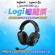 【Logitech G】PRO X 無線專業電競耳麥