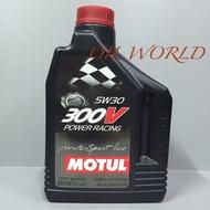 *油世界*MOTUL 300V POWER RACING  5W30 全合成酯類機油