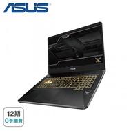 【ASUS】魂動金 華碩窄邊框電競筆電(FX705GM-0041A8750H)-i7-8750H/GTX1060 6G/8G/1TB+256G PCIe/17.3吋FHD/W10