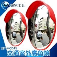 [頭家工具]交通廣角鏡45cm 道道路廣角鏡 轉角球面鏡 反光鏡球面鏡防盜鏡 MIT-MOD45