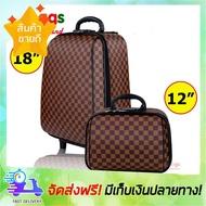 [ลดหนักหนัก] กระเป๋าเดินทาง ล้อลาก ระบบรหัสล๊อค เซ็ทคู่ 18 นิ้ว/12 นิ้ว รุ่น 98818 กระเป๋าเดินทางล้อลาก กระเป๋าลาก กระเป๋าเป้ล้อลาก กระเป๋าลากใบเล็ก กระเป๋าเดินทาง20 กระเป๋าเดินทาง24 กระเป๋าเดินทาง16 กระเป๋าเดินทางใบเล็ก travel bag luggage size ของแท้