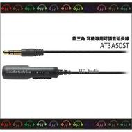 弘達影音多媒體 鐵三角 AT3A50ST/0.5 可調音量的耳機延長線0.5m 黑 音量控制器 公司貨