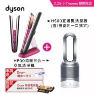 【dyson 1+1超值組合】corrale 直捲髮造型器 HS03 + HP00 三合一 涼暖空氣清淨機